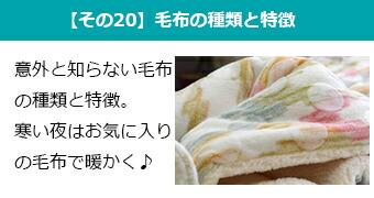 【その20】毛布の種類と特徴