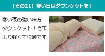 【その21】寒い日はダウンケットを!