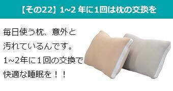 【その22】1〜2年に1回は枕の交換を!!