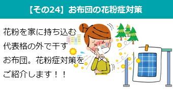 【その24】お布団の花粉症対策