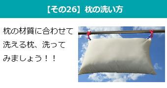【その26】枕の洗い方