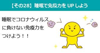 【その28】睡眠で免疫力を上げよう!!