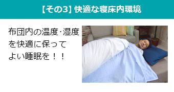 【その3】快適な寝床内環境