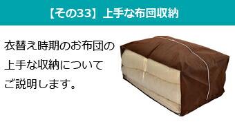 【その33】上手な布団収納