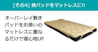 【その4】敷きパッドをマットレスに!!
