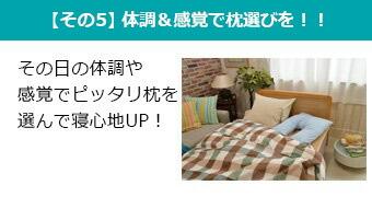 【その5】体調で枕を選んでみませんか