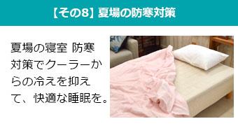 【その8】夏場の防寒対策