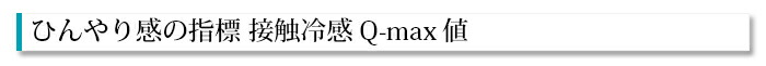 ひんやり感の指標 接触冷感Q-max値