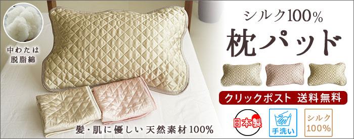 シルク100% 枕カバー