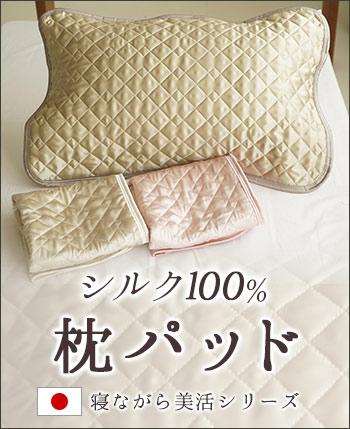 シルク100% 枕パッド