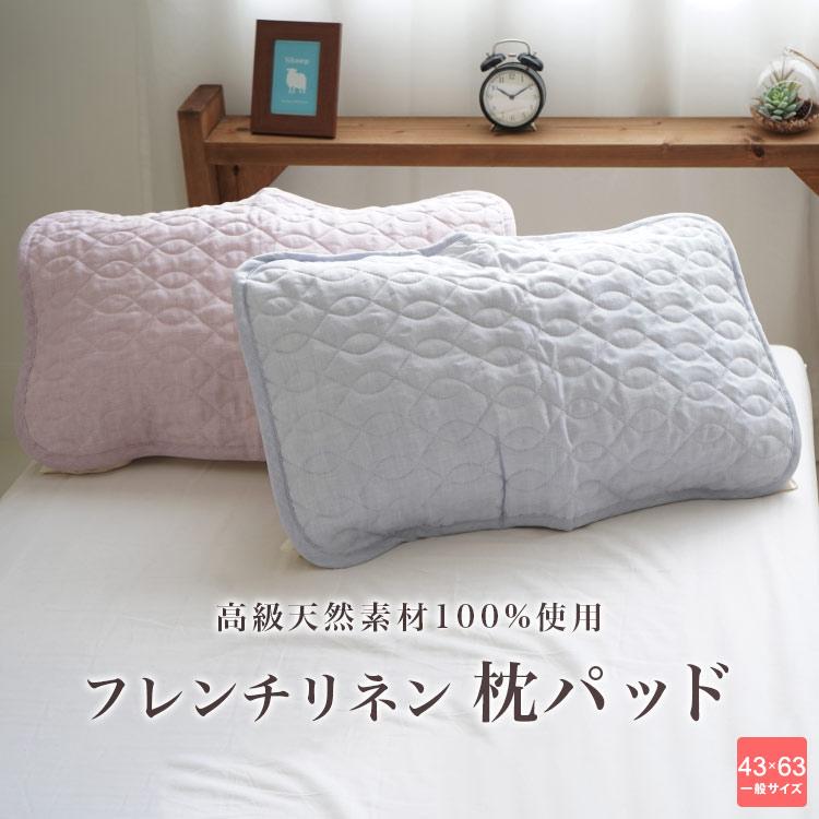 高級天然素材100% フレンチリネン 枕パッド