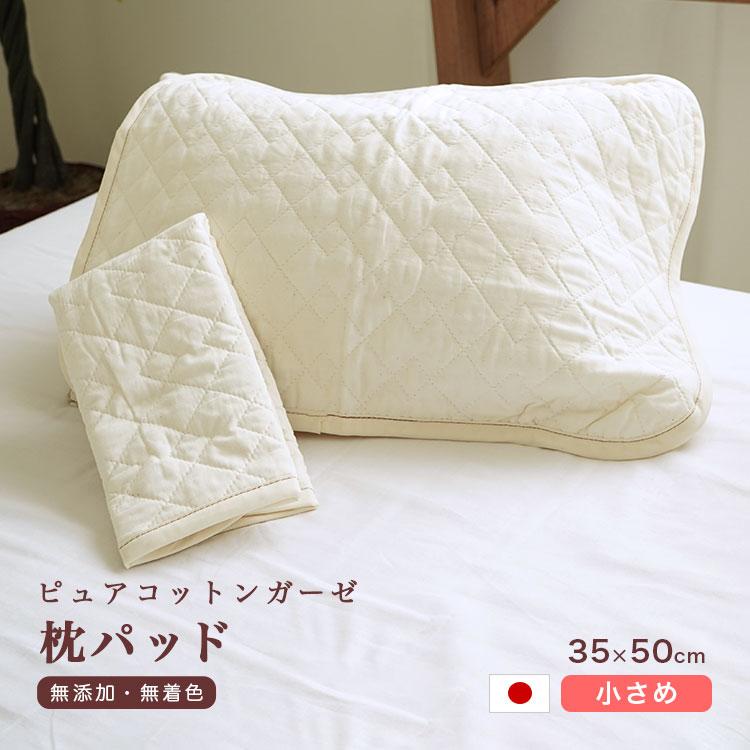 ピュアコットンガーゼ 35×50cm枕用 枕パッド
