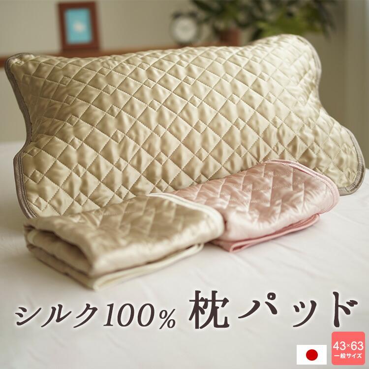 日本製 寝ながら美活 シルク100% 枕パッド