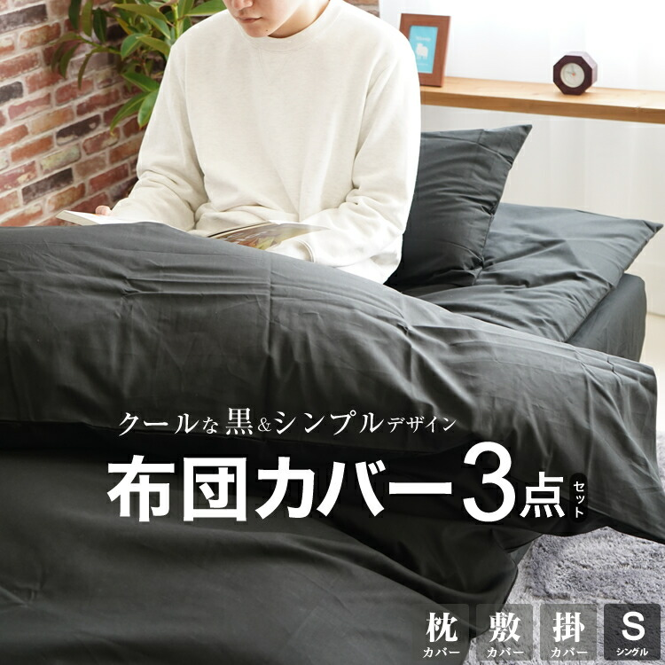 布団カバー3点セット 黒 ブラック 掛カバー 敷カバー 枕カバー 日本製 綿100% シングルロング シンプル 無地 フロアータイプ