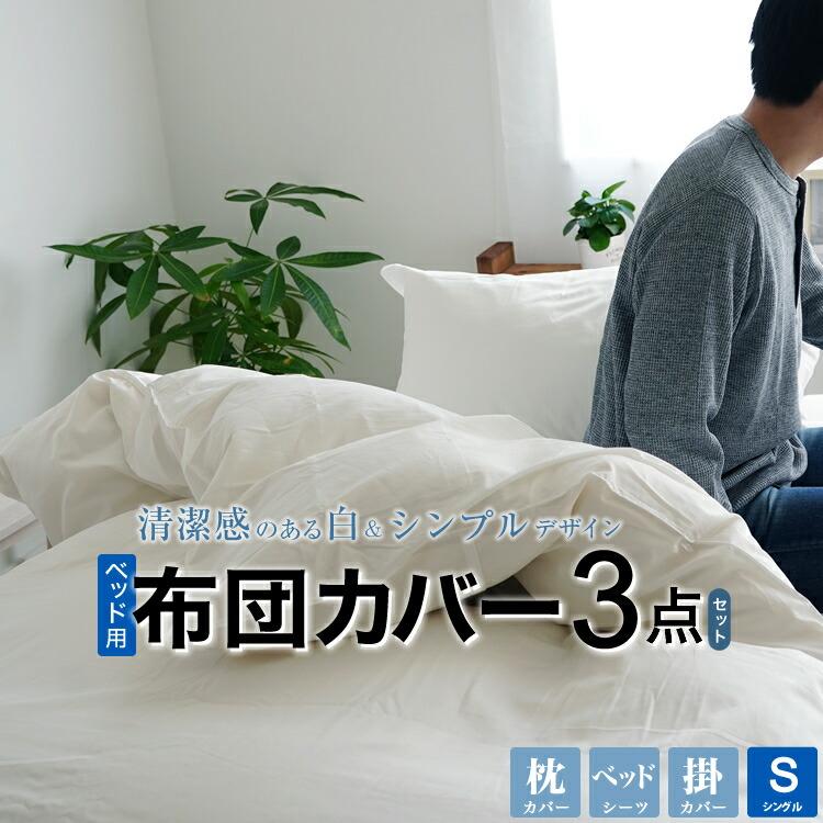 ベッド用布団カバー3点セット 白 ホワイト掛カバー ベッドシーツ 枕カバー 日本製 綿100% コットンUSAシングルロング シンプル 無地 フロアータイプ