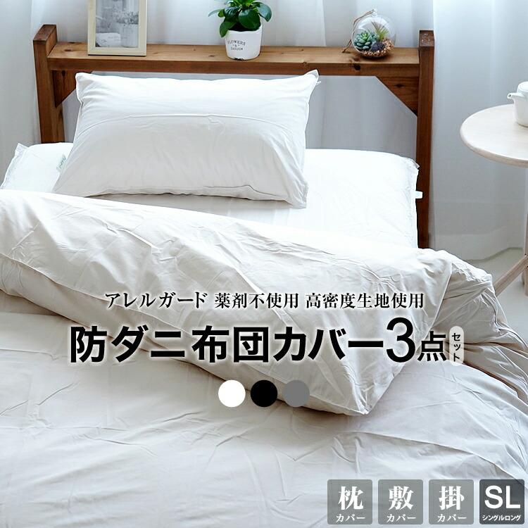 布団カバー3点セット 白 ホワイト掛カバー 敷カバー 枕カバー 日本製 綿100% コットンUSAシングルロング シンプル 無地 フロアータイプ