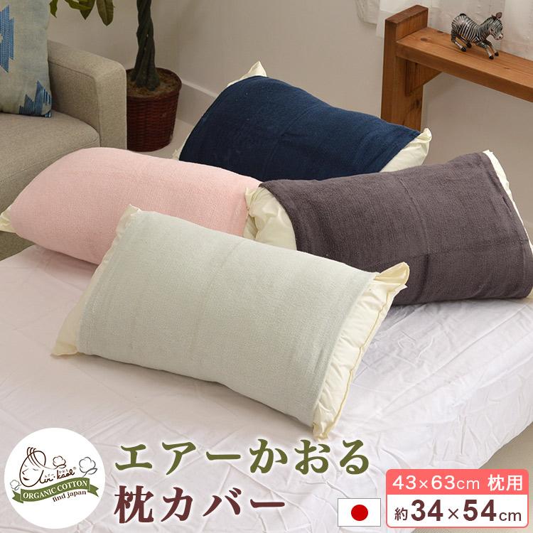 日本製 エアーかおる 枕カバー