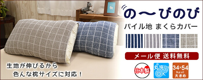 のびのび 枕カバー 日本製