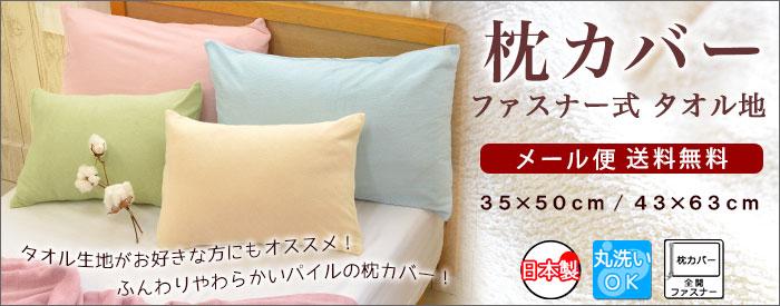パイル タオル 枕カバー 日本製