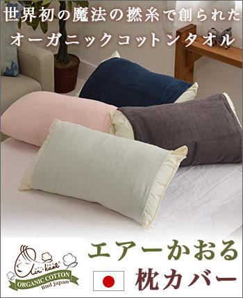 エアーかおる枕カバー