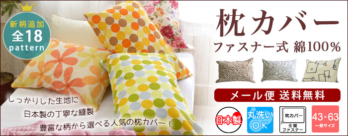 綿100% 枕カバー