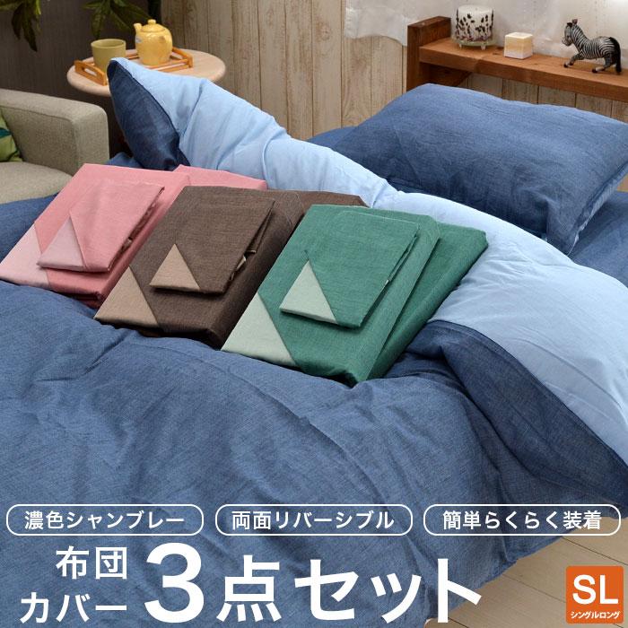 濃色シャンブレー 簡単らくらく仕様 掛・敷・枕カバー3点セット
