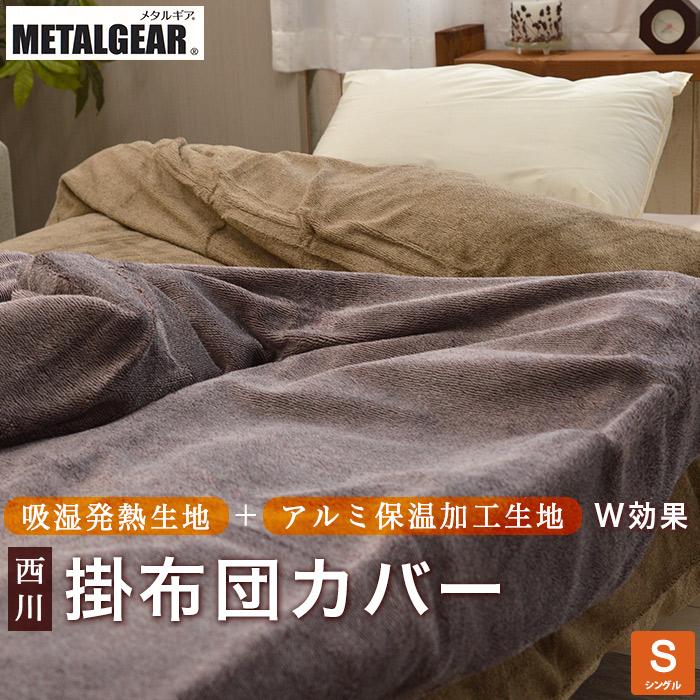 吸湿発熱生地+アルミによる反射熱でWの効果 西川 暖か掛け布団カバー