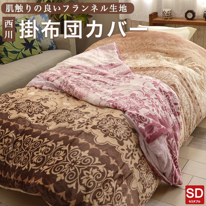 毛布にもなる1枚2役 暖か掛け布団カバー