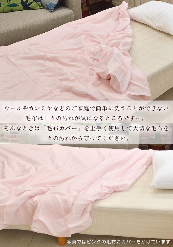毛布カバー 使用例