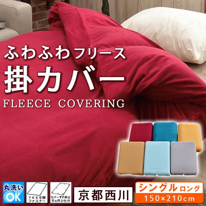 羽毛布団の保温力がアップ!寝室の雰囲気がガラリと変わる♪京都西川 あったかフリース掛け布団カバー