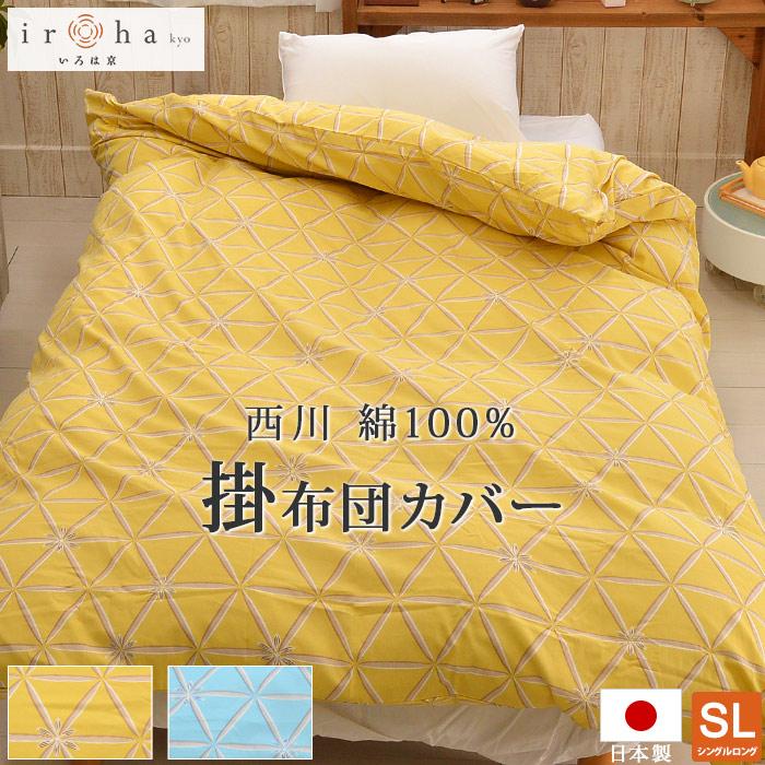 掛け布団カバー 京都西川 小粋なトワイライト柄 綿100% 日本製 シングルロングサイズ