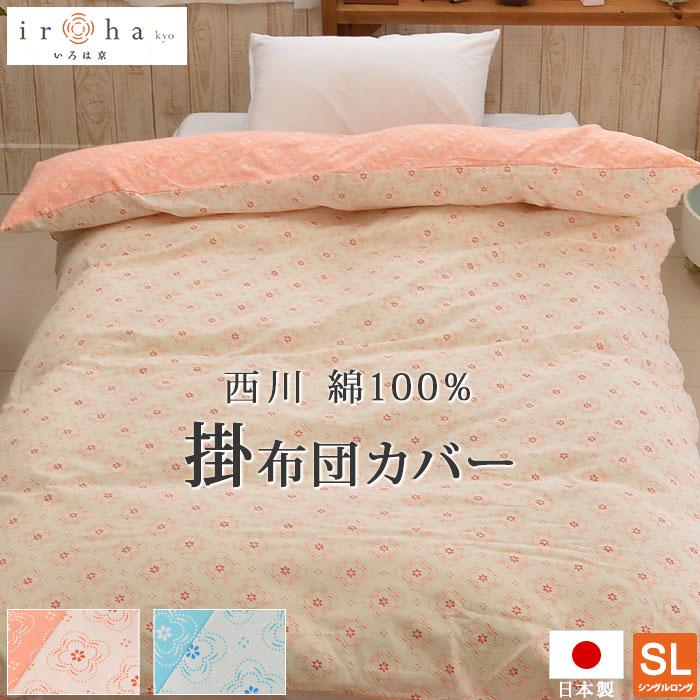 掛け布団カバー 京都西川 いろは小紋 リバーシブル 綿100% 日本製