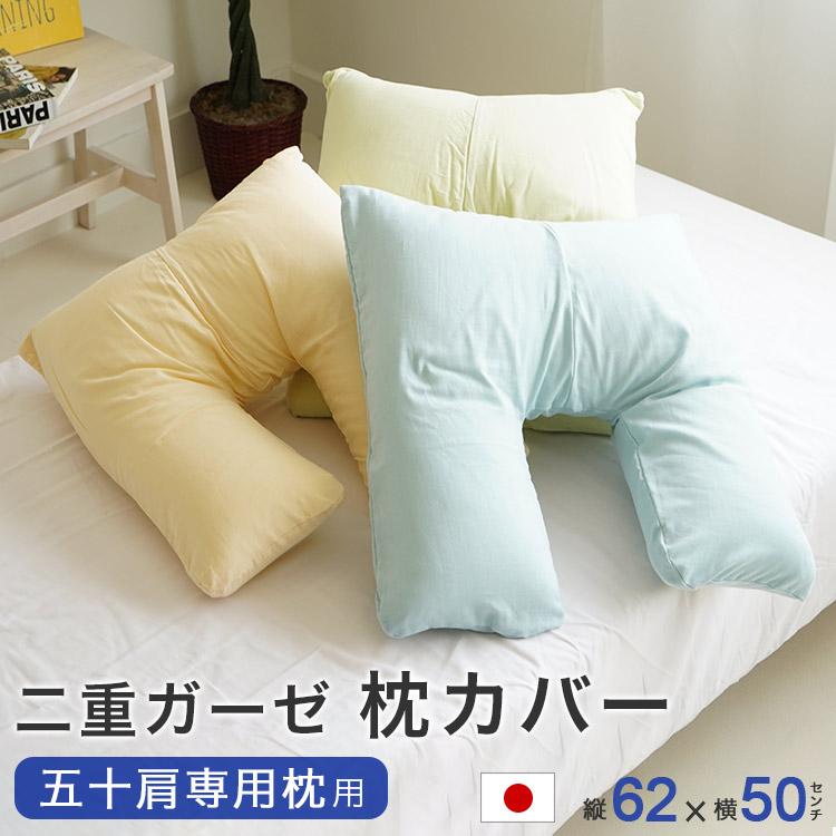 50肩枕専用 枕カバー