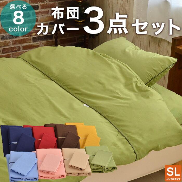 布団カバー3点セット 無地カラー SEK抗菌防臭加工 シングルロング(150×210cm)