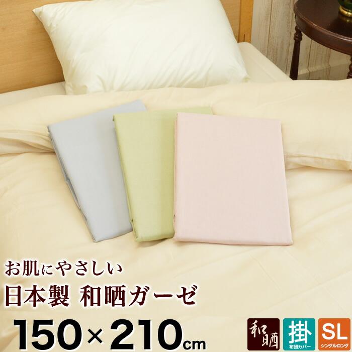 国産無添加 日本製 綿100% 和晒ガーゼ 掛布団カバー シングル ロング(150×210cm)