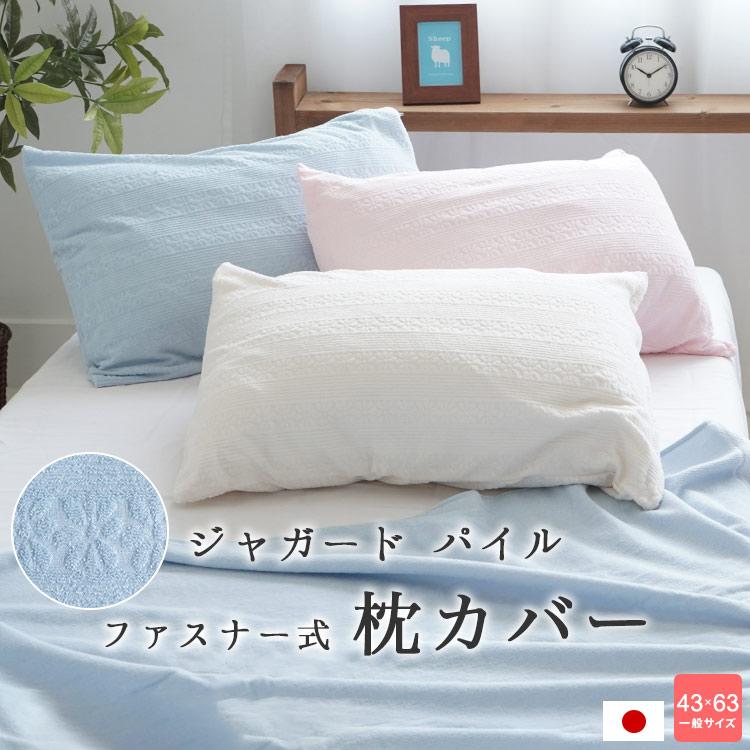 ジャガード パイル 枕カバー