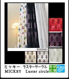 ミッキー/ラスターサークル(MICKEY/Luster circle)形状記憶・ウォッシャブル日本製カーテン