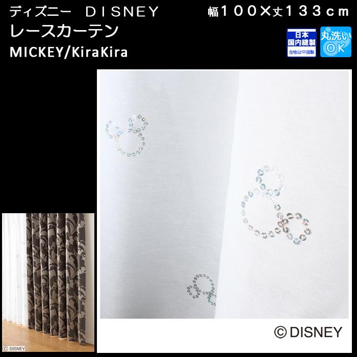 ミッキーMICKEYレースカーテン(刺繍ウォッシャブルカーテン