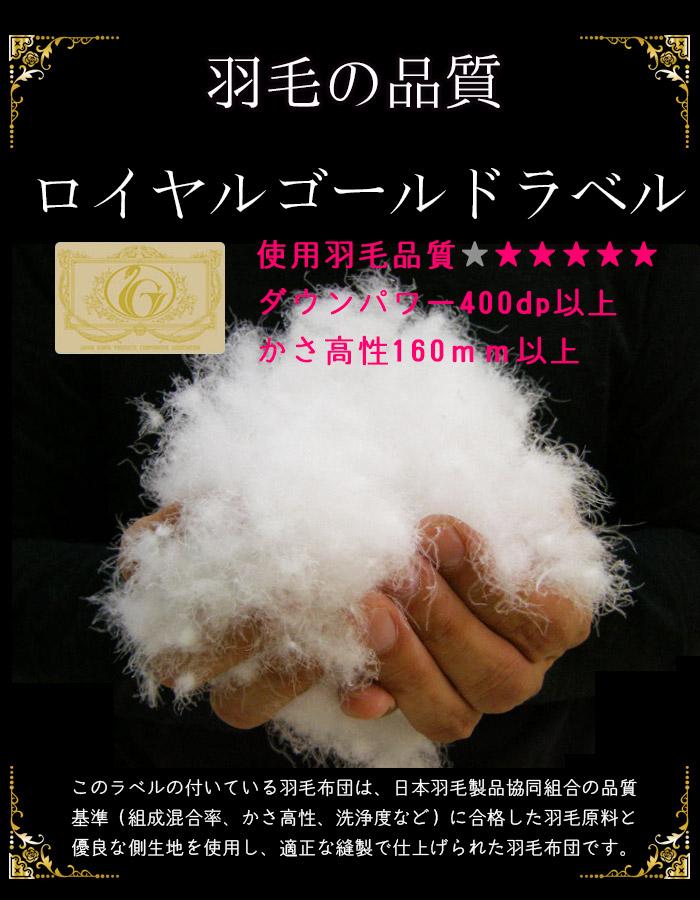 ロイヤルゴールドラベル ホワイトダウン 2層キルト羽毛布団■シングルサイズ