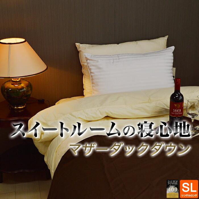 日本製 羽毛 掛け布団ロイヤルゴールドラベル マザー ダウン 93% 1.3kg オゾン加工 2層キルト<br>シングルロングサイズ(150×210cm)羽毛布団 掛布団 増量タイプ