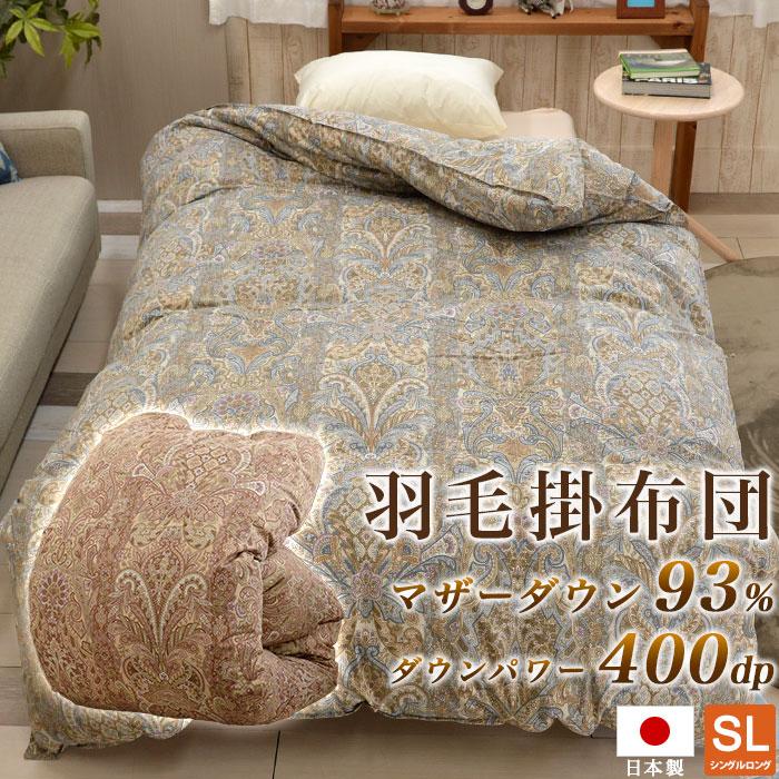 マザーダックダウン93% 日本製 羽毛掛布団 シングルロング(150×210cm)
