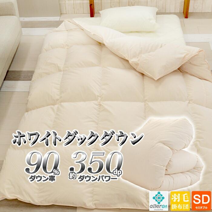 羽毛掛布団 セミダブル 日本製 170×210cm ホワイトダウン90% ダウンパワー350dp 増量