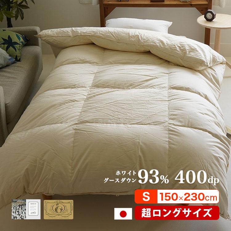 日本製 ロイヤルゴールド羽毛掛布団 シングルスーパーロング