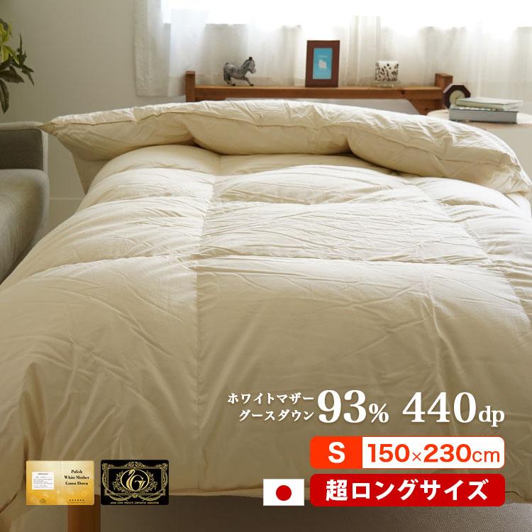 日本製 プレミアムゴールド羽毛掛布団 シングルスーパーロング