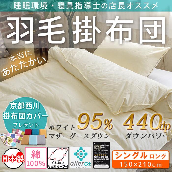 日本製 あったか 羽毛掛け布団 マザーグース 羽毛 95% 440dp 二層立体キルト SKE抗菌防臭加工 シングルロング(150×210cm)