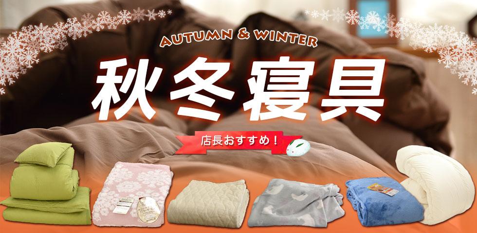 秋冬寝具のオススメ