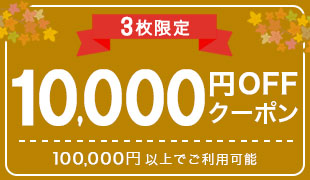 10000円OFFクーポン
