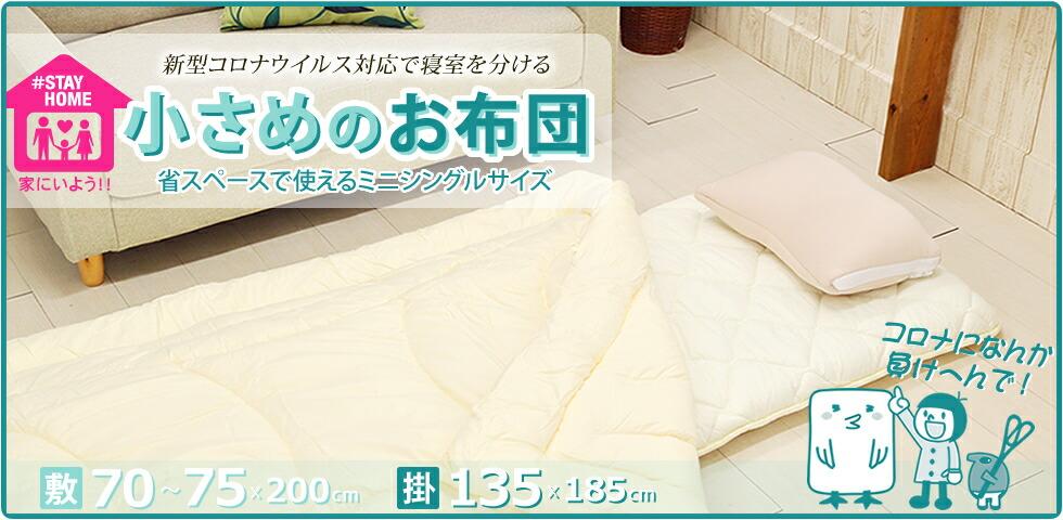 新型コロナウイルス対応で寝室を分ける