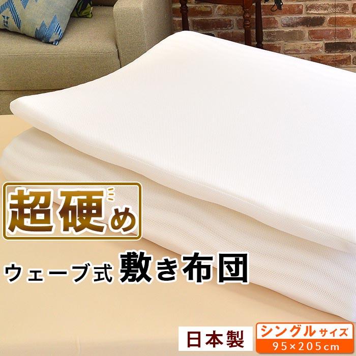 超硬め 敷布団 ウェーブ固綿 スーパーハードタイプ 95×205cm