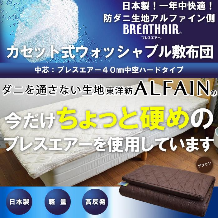 東洋紡 ブレスエアー アルファイン 防ダニ ウォッシャブル 日本製